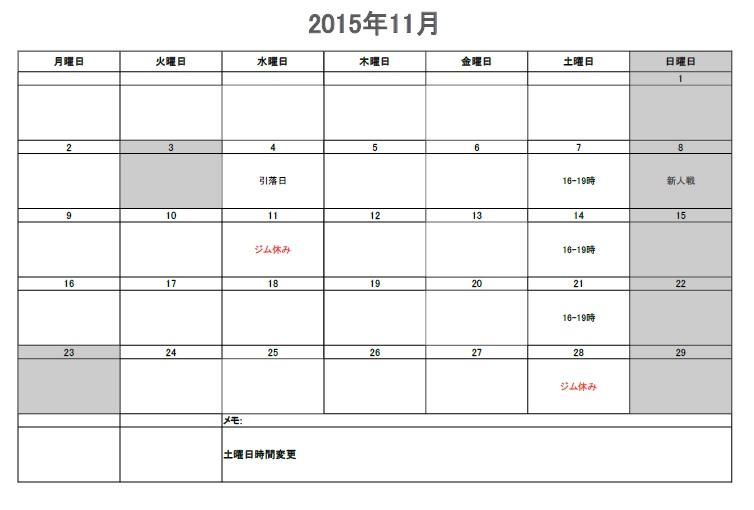 2015年_月別カレンダ11