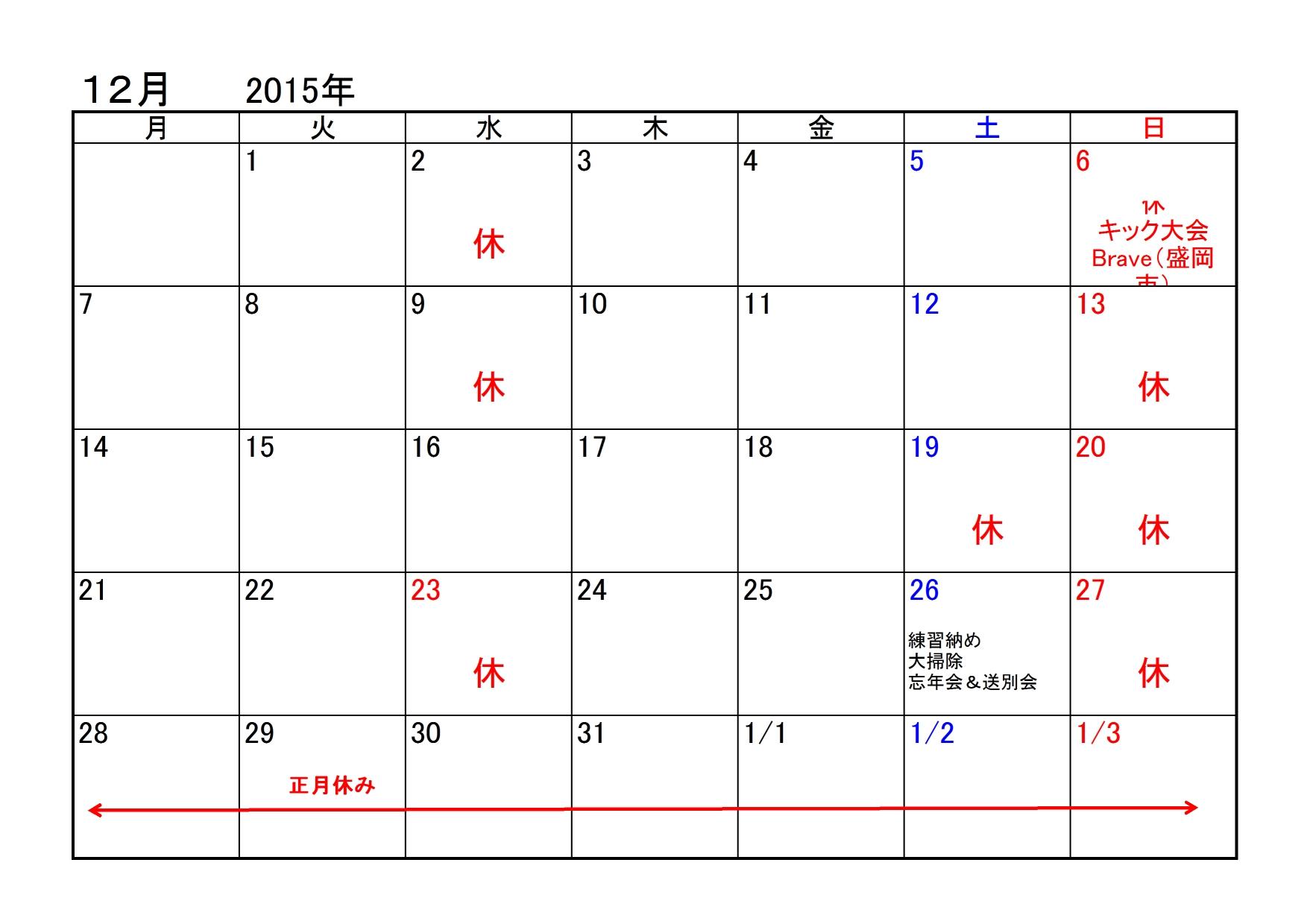 月別カレンダー2015年12月