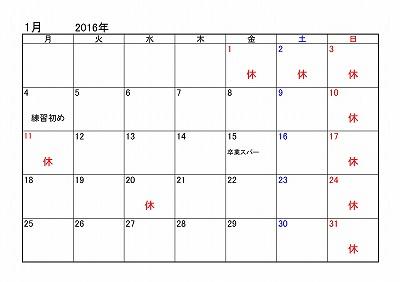 月別カレンダー2016年01